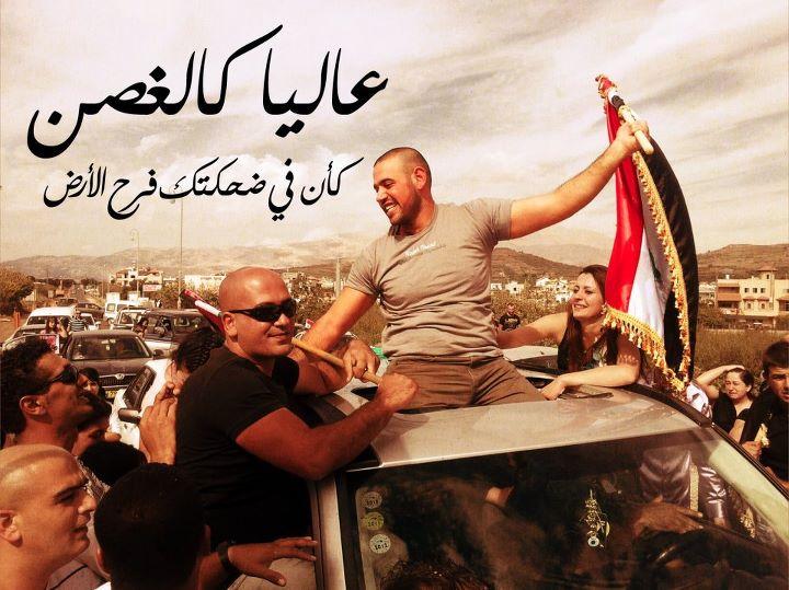 هتافات للثورة السورية في استقبال المحرر وئام عماشة (فيديو)