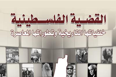 """جديد """"الزيتونة"""": القضية الفلسطينية خلفياتها التاريخية وتطوراتها المعاصرة"""