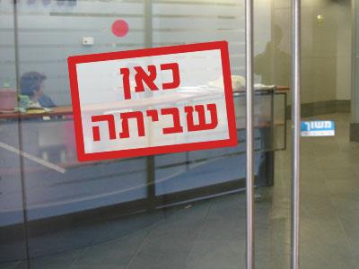 انتهاء الاضراب العام والشامل في اسرائيل وشلل في المواصلات
