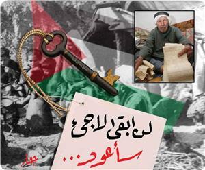 إسرائيل تطالب بإغلاق الأنروا تمهيدا لتصفية قضية اللاجئين