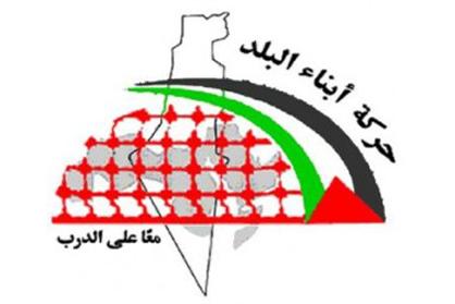 حركة أبناء البلد تعلن توحيد شقيها