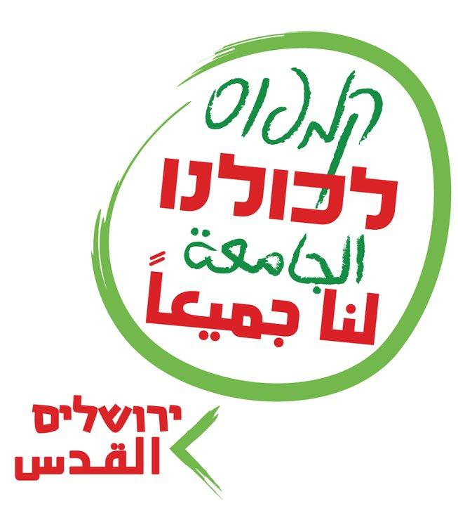 بعد حيفا: الجبهة الطلابية في الجامعة العبرية تنسحب من «كامبوس لكولانو»