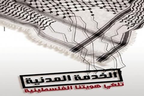 بعد إلغاء قانون طال: مجددا اقتراح فرض الخدمة المدنية على العرب