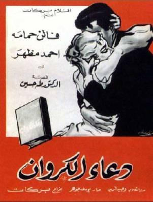 من الأستاذة فاطمة إلى الدكتورة داليا/ مريم فرح