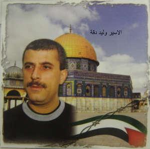 الاسير وليد دقة:  كيف تحولت السجون إلى أضخم مؤسسة لصهر وعي جيل كامل من الفلسطينيين