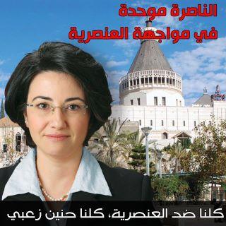 الحركة الوطنية الأسيرة في الداخل : لبيك يا ناصرة العرب