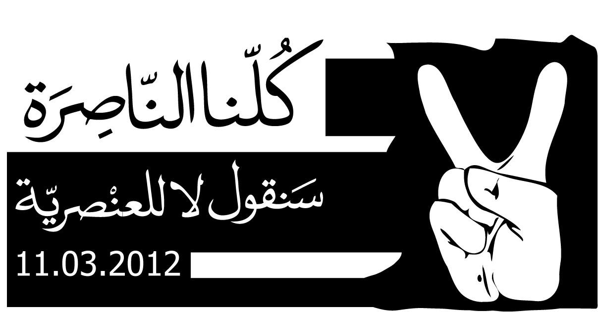"""ملف """"موحدون مع الناصرة وحنين زعبي في مواجهة العصابات الصهيوينة"""""""