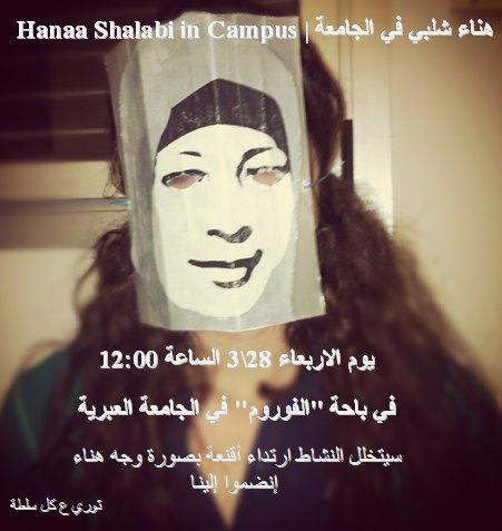 اليوم: هناء شلبي تجول في الجامعة العبرية في القدس