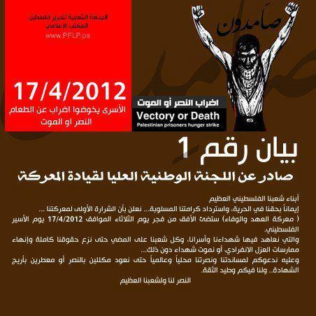 اليوم الأول في معركة إضراب الكرامة للأسرى
