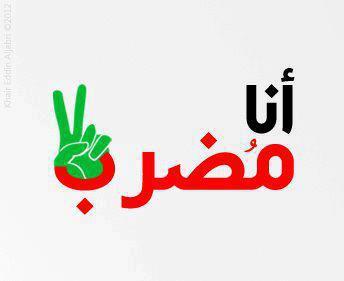 انتصروا لمن نصركم../ توفيق عبد الفتاح