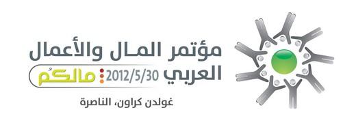 مؤتمر المال والأعمال 2012: أكثر من 40 مُتحدث ومُحاضر من البلاد والخارج في أهم حدث اقتصادي سنوي في المجتمع العربي