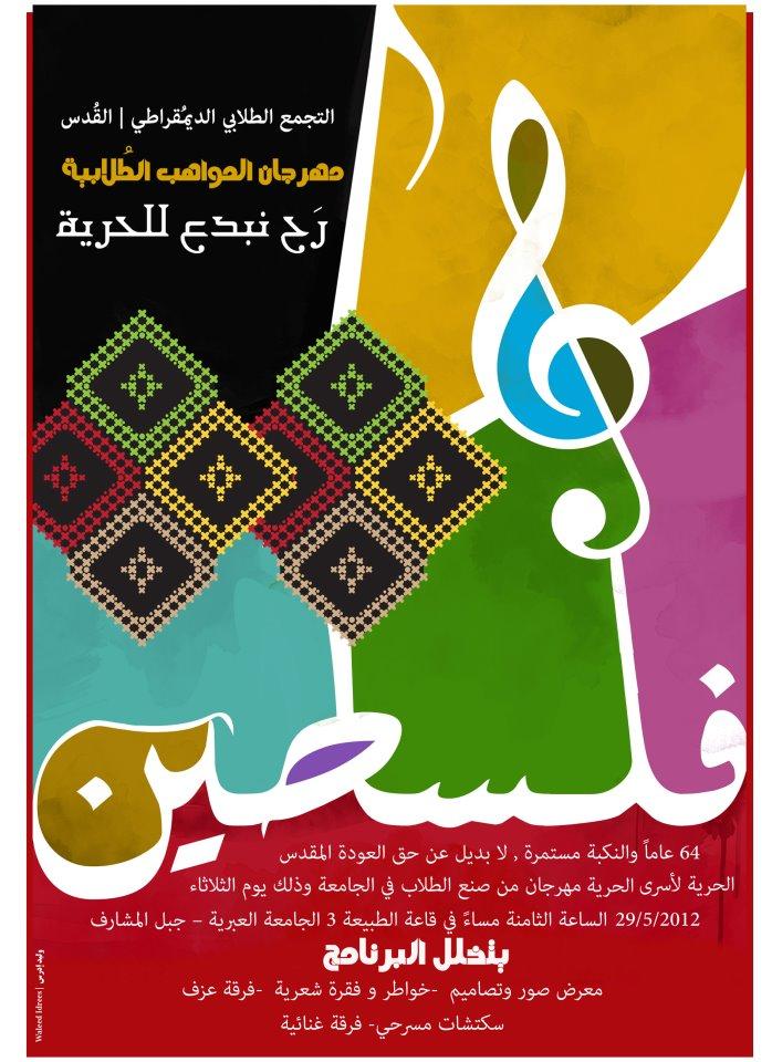 """يوم الثلاثاء في الجامعة العبرية: الطلاب العرب """"رح تبدع للحرية"""""""