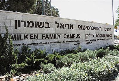 """الإعلان عن كلية مستوطنة """"أرئيل"""" جامعة رغم معارضة مجلس التعليم العالي"""