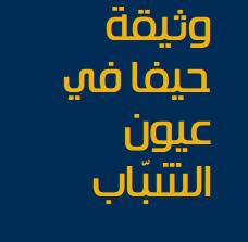 مدى الكرمل يُصدر «وثيقة حيفا في عيون الشباب» وكرّاسة أنشطة ومعلومات تربوية