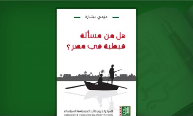عزمي بشارة والمسألة القبطية والغبن المزمن../ صقر أبو فخر