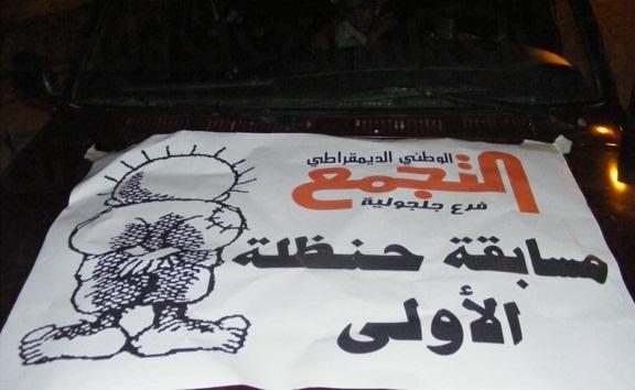 شبيبة التجمع في جلجولية تنظم مسابقة حنظلة الأولى