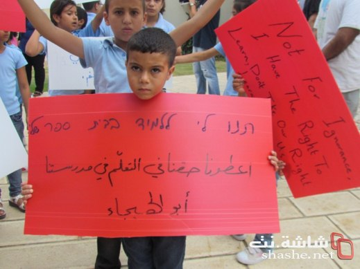 اتحاد أولياء أمور الطلاب العرب يطالب بإعادة فتح مدرسة عين حوض