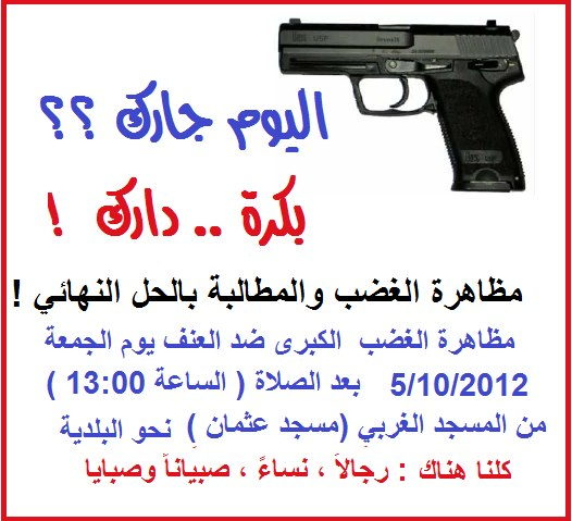 """تحت عنوان""""اليوم جارك؟! بكرا دارك!"""": مظاهرة غضب كبرى ضد الجريمة وتخاذل الشرطة"""