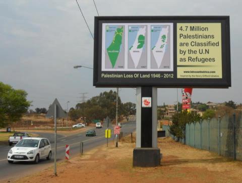 حملة لمناصرة القضية الفلسطينية في جنوب افريقيا