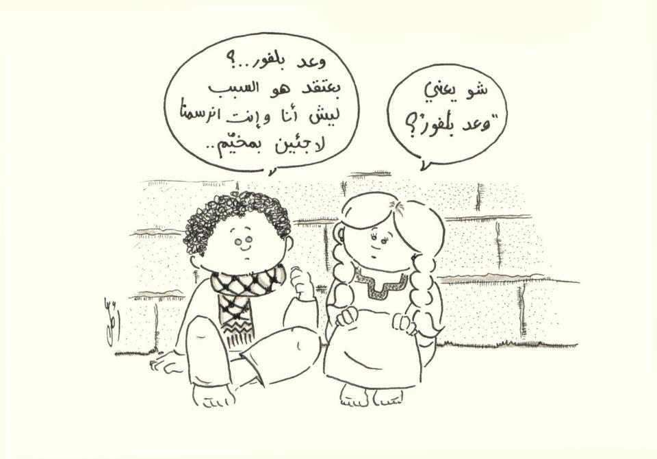 كاريكاتير: شو يعني وعد بلفور؟