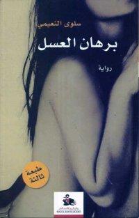 """""""آبل"""" تفرض رقابتها على كتاب عربي اعتبرته إباحيا"""
