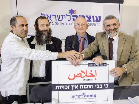 """جمعية حقوق المواطن تتحفظ من حظر الحملة العنصرية لـ""""عوتسما ليِسرائيل"""""""