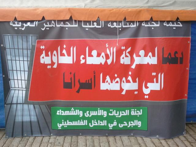 اليوم السبت مظاهرة في الناصرة تضامنا مع الأسرى المضربين عن الطعام