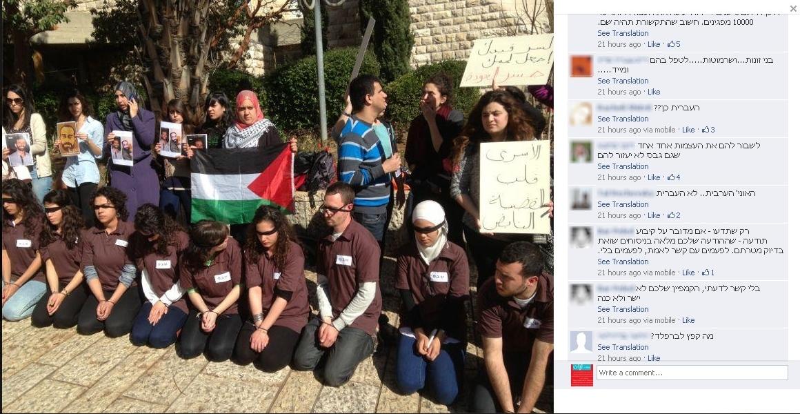 تحريض عنصري ودعوات لقتل الطلاب العرب بالقدس في صفحة ام ترتسو على الفيسبوك
