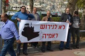 نصرة لرمية: العشرات يتظاهرون تنديدا بالاقتلاع والتهجير