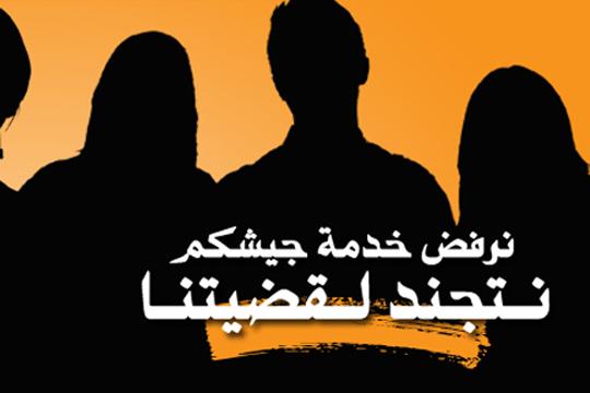 اتحاد الشباب الوطني الديمقراطي: نرفض خدمة جيشكم.. نتجند لشعبنا