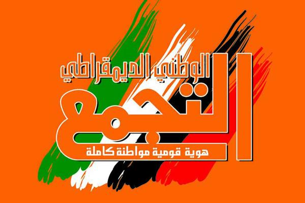 """تجمع الناصرة يرد على جرايسي الذي توعد: """"النتيجة لن تكون لصالح البلد"""""""