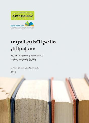 كتاب جديد: مناهج التعليم الرسمية تطمس الهوية الفلسطينية
