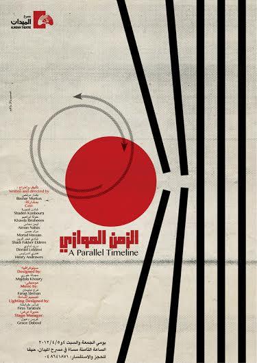 مستوحى من تجربة الاسير وليد دقة: الزمن الموازي عمل مسرحي جديد في مسرح الميدان