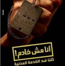 """انتبهوا...لن تُفرض الخدمة """"المدنيّة"""" على العرب!/ *خالد عنبتاوي"""