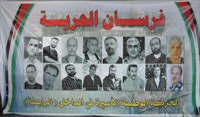 الحركة االأسيرة (الرابطة) تنظم الجمعة القادم مهرجان يوم الأسير قبالة سجن هداريم