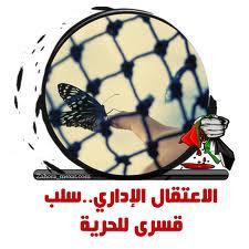 """""""الأورومتوسطي"""" يدعو لاجتماع دولي طارئ لبحث إضراب المعتقلين الإداريين الفلسطينيين"""