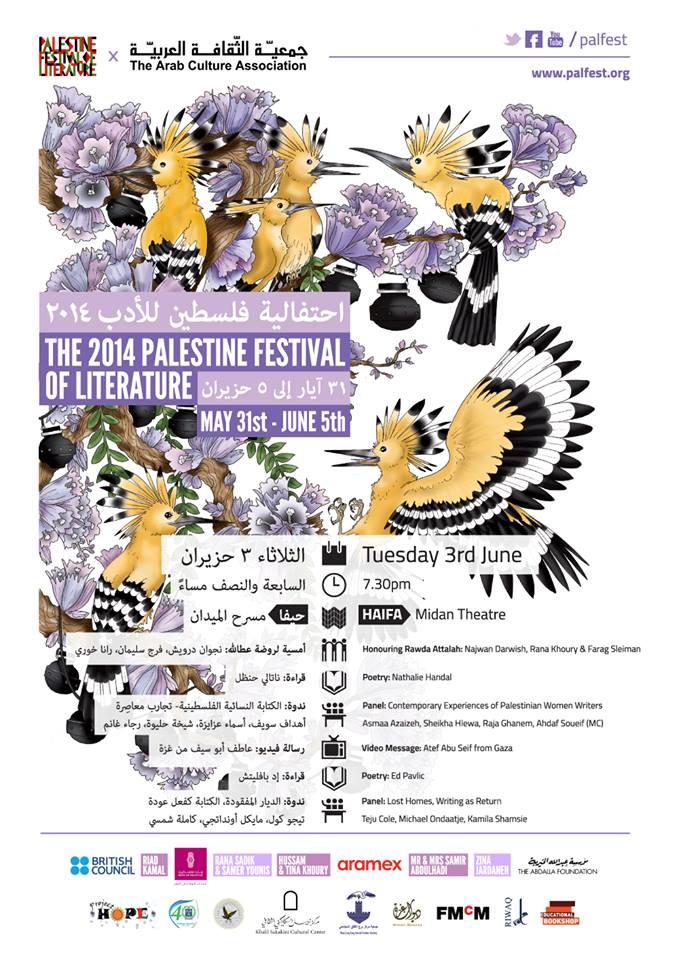 حيفا: شاعرات وكاتبات فلسطينيات في احتفالية فلسطين للأدب