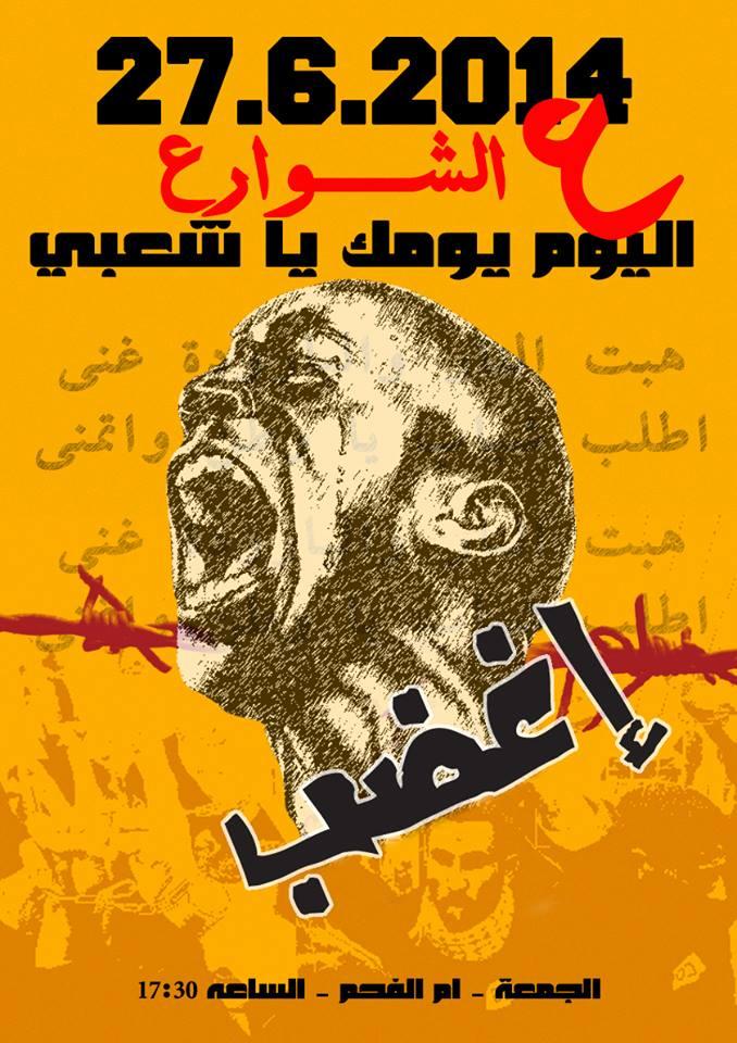 """حراك """"إغضب من أجل الأسرى"""" يصدر بيان يوم الغضب"""
