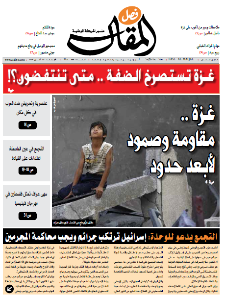 """صحيفة """"فصل المقال""""، النسخة المصورة 2014.07.25"""
