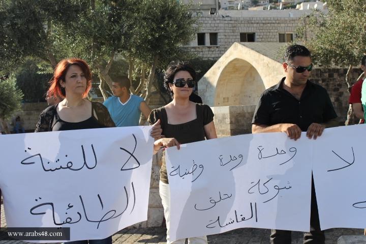 حيفا: رجال دين مسلمين ومسيحين ومثقفين ينددون باعتداءات داعش