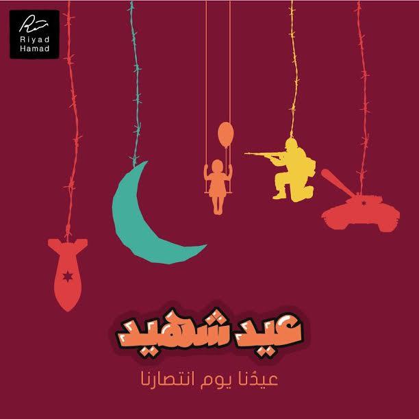 """""""#عيد_شهيد""""... تصاميم شبابية تعكس انعدام فرحة العيد في الأراضي الفلسطينية"""