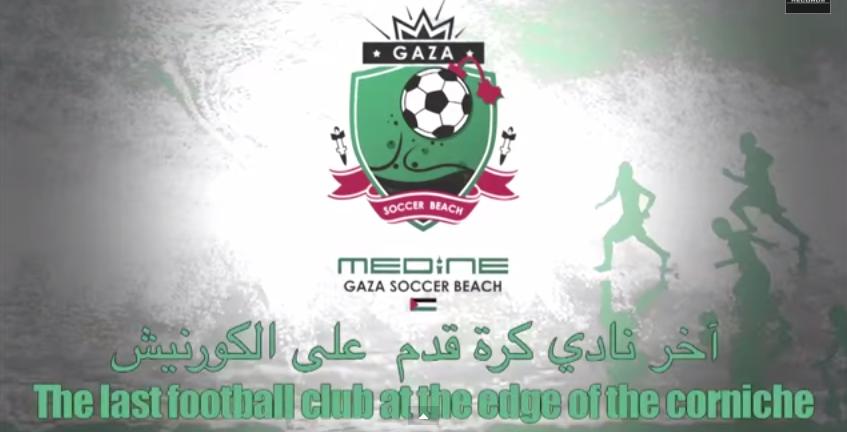 راب فرنسي لنادي غزة لكرة القدم الشاطئية