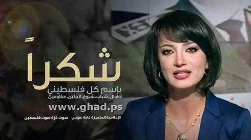 """الإعلام الإسرائيلي: غادة عويس """"صاروخ"""" إعلامي لحماس"""