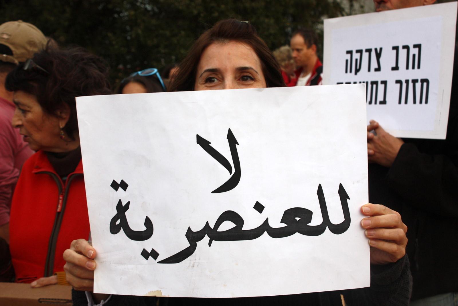 """""""حقوق المواطن"""" تطالب المعارف بخطّة تعليمّية شاملة ضدّ العنصرّية"""
