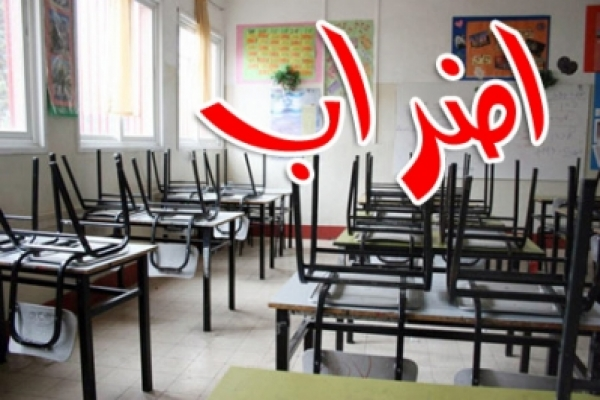 إضراب إنذاري بالمدارس العربية باللد احتجاجا على عنصرية البلدية
