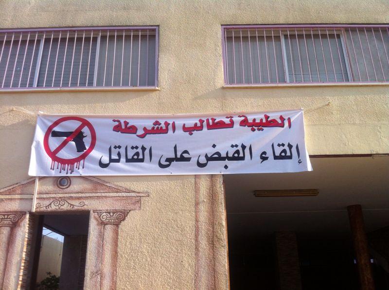 تعطيل العام الدراسي وإضراب شامل بالطيبة استنكارا لمقتل المربي حاج يحيى