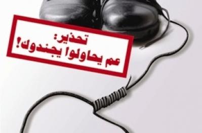 اعتقال مسؤول عربي في الخدمة المدنية بشبهة التحرش بالمجندات