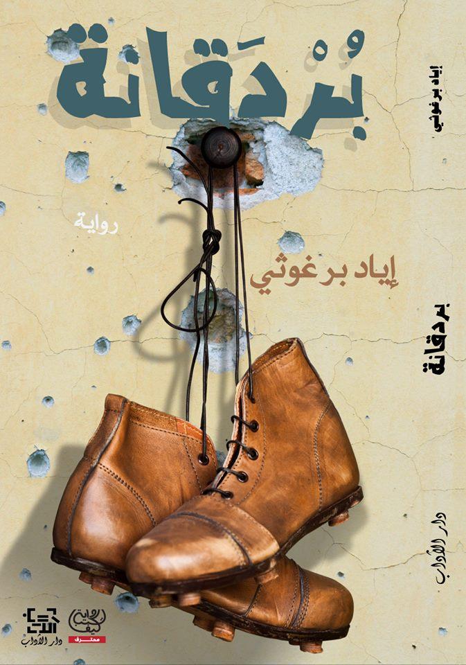 """""""بردقانة""""/ د. عبد الله البياري"""
