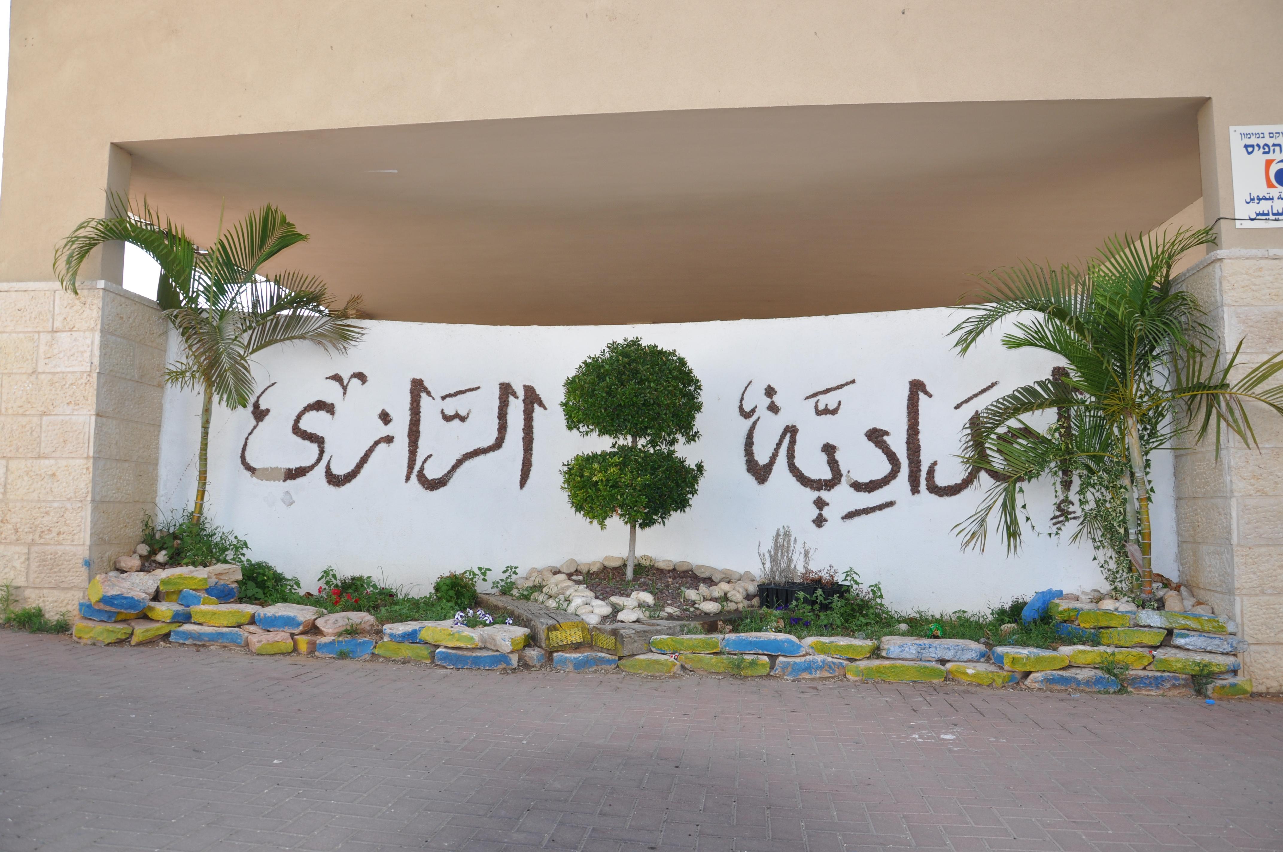 جلجولية: لجنة أولياء أمور الطلاب بإعدادية الرازي تعلن إضرابا شاملا