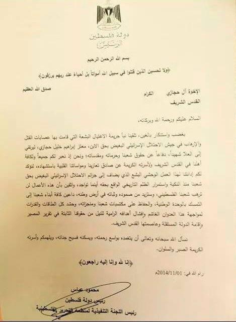نص رسالة عباس التي أثارت ردود فعل صاخبة في إسرائيل